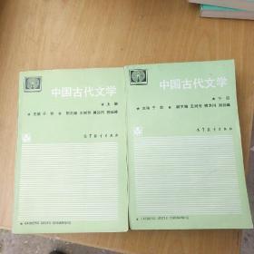 中国古代文学上下册