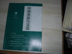 中国典籍与文化2017.3                    X1306