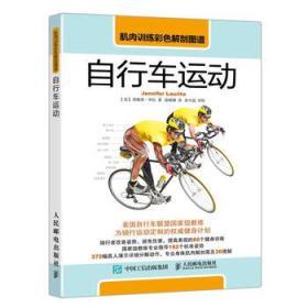 肌肉训练彩色解剖图谱:自行车运动