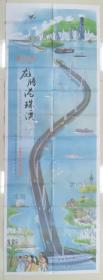 《羊城晚报》2018.10.24【港珠澳大桥连体报含主报,加盖纪念戳】