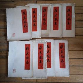 广东风光 摄影作品选集第一辑--第九辑( 8开散活页94张全1965年一版一印)