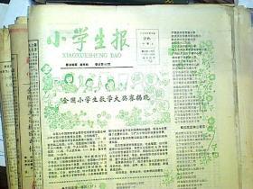 小学生报1991年35期合售