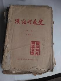 《汉语发展史》(初稿 中册 一) 【看图 有:北京大学中文系56级 语言班 赠薛德泰字样 有9公分高度 油印本】