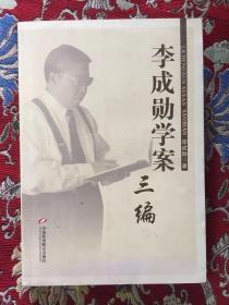 李成勋学案三编(李成勋签赠本