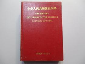 中华人民共和国史词典