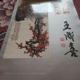名家中国画画梅范本--王成喜