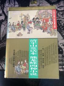 清平山话本熊龙峰四种小说