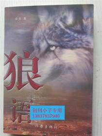 *狼语  心青著 作家出版社