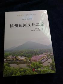 杭州运河文化之旅(全新未拆封)