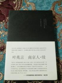 【签名本】著名作家叶兆言签名《南京人 续》