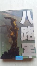 八路军 岳思平 主编;童蕴河 副主编 中共党史出版社  9787801992369
