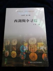 西湖绸伞寻踪(全新未拆封)