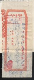 張家口市1952年攤販發貨票,附兩種印花稅票共2枚(2019.5.29日上