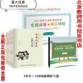中小学家长学校家庭教育专题讲座与精品课程 6本书+U盘课程
