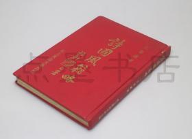 私藏好品《诗国风籀略》 精装 江擧谦 著 1983年再版