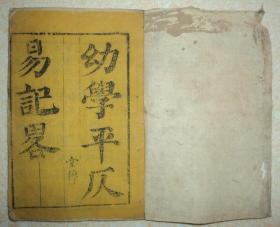 清代木刻、【幼学平仄易记略】、品好全一册。