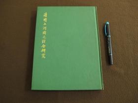 【清明上河图之综合研究】1969年艺文印书馆初版