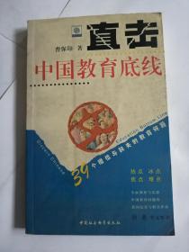 直击中国教育底线