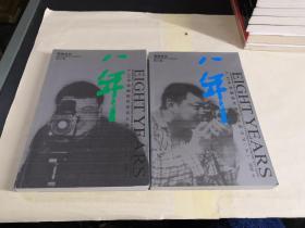 八年(邓伟日记 第二、三卷 ) 2册合售