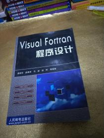 Visual Fortran程序设计