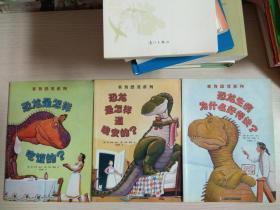 【任溶溶译本 2007年初版】[家有恐龙系列]恐龙是怎样吃饭的? +恐龙生病为什么好得快? +恐龙是怎样道晚安的? 【3册合售】