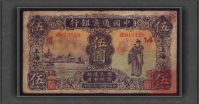 中国通商银行 民国21年 5元上海 尾129