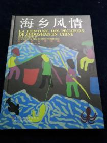 海乡风情 中国舟山渔民画(16开精装 品好)