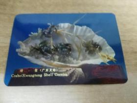 1974年:螃蟹(广东贝雕)年历片 月历卡片中国国际旅行社