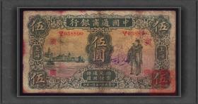 中国通商银行 民国15年 5元上海 尾890