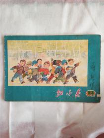 红小兵1972.3