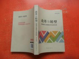 改革与转型——探索浙江发展的方位和未来