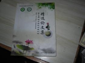 精选论文集 第七届国学医岳麓论坛                    X1308