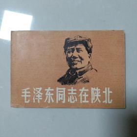 毛泽东同志在陕北