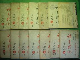神奇妙绝(2-15册)