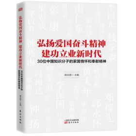 弘扬爱国奋斗精神 建功立业新时代—30位中国知识分子的家国情怀和奉献精神