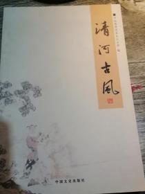 清河古风(河北省清河县)
