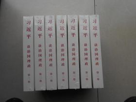 习近平谈治国理政·第二卷(原塑封.未拆开)