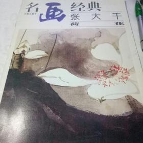 名画经典:张大千 荷花(16开铜版彩印)