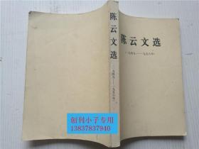 陈云文选(一九四九--一九五六年)32开