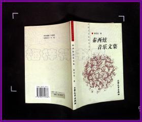 秦西炫音乐文集 秦西炫签