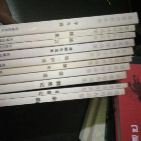张爱玲作品集(全11册 缺一本倾城之恋 10册合售 一版一印)