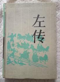 左传 (精装 岳麓书社)