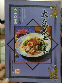 大众美食《大众花卉菜》