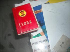 毛主席语录(最前面一页和最后一页有字迹林彪题词被粘着了请看图示))