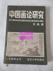 中国画论研究——伍蠡甫著