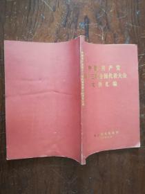 【中国共产党第十三次全国代表大会文件汇编 大会秘书处编印