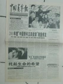 2001年5月4日《中国青年报》(2001年度