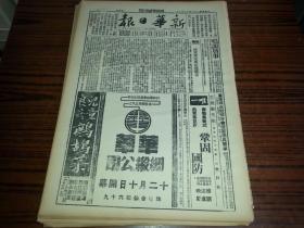 1938年12月8日《新华日报》粤境各线战事激烈,小坪血战广州寇恐慌,敌军大举反攻太平场,江门无恙人在我手,论新阶段-毛泽东;