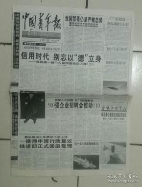 2001年2月11日《中国青年报》(我国第一份个人信用报告在上海)