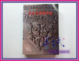 澶師鏅嬪浗璧靛嵖澧� 1996骞村垵鐗堢簿瑁�